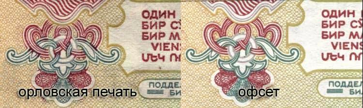 бумажный 1 рубль 1961 года печать