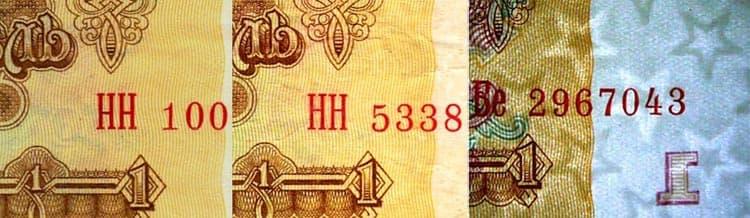 браки бумажных рублей 1961 года