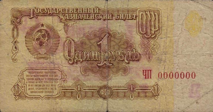 бумажный рублей 1961 года ооо