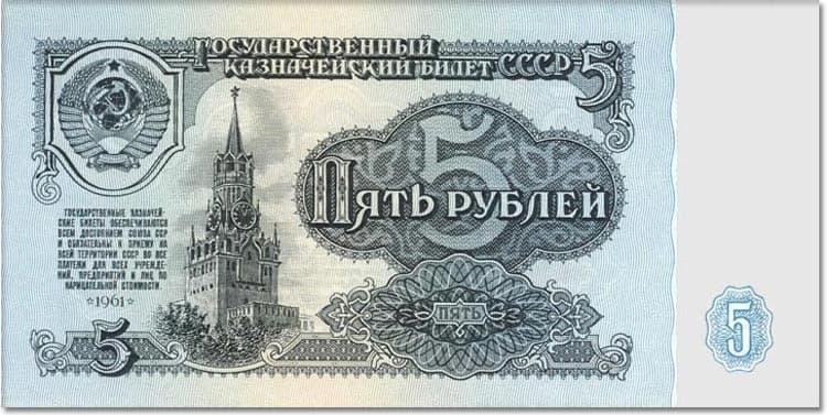Бумажные 5 рублей 1961 года аверс