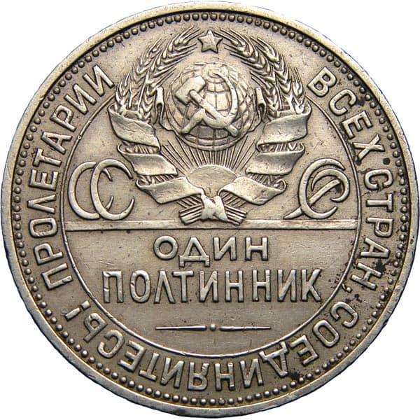Картинки по запросу серебряная монета ссср