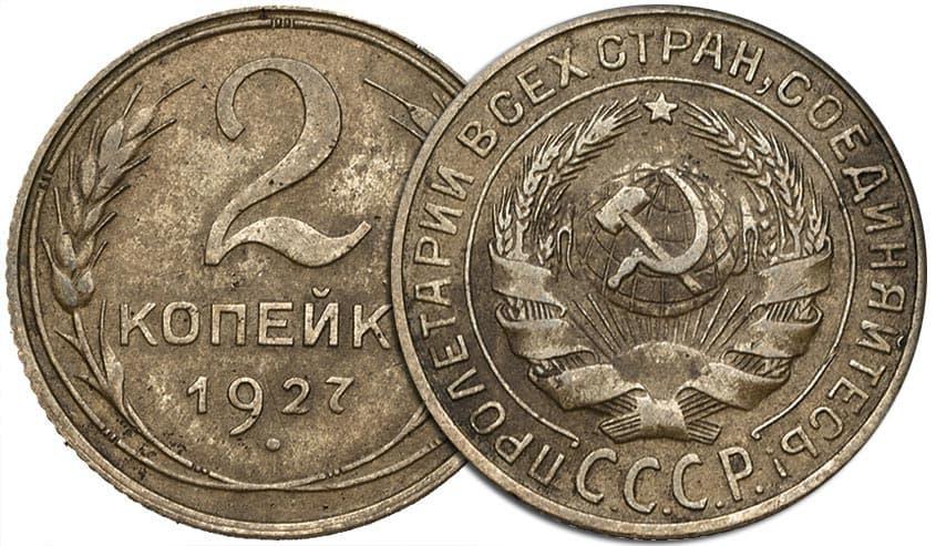 Как продать 20 копеешные советские монеты