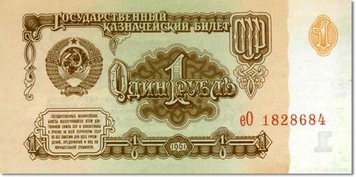 Сколько стоит один рубль 1961 зарайская фабрика перопух каталог