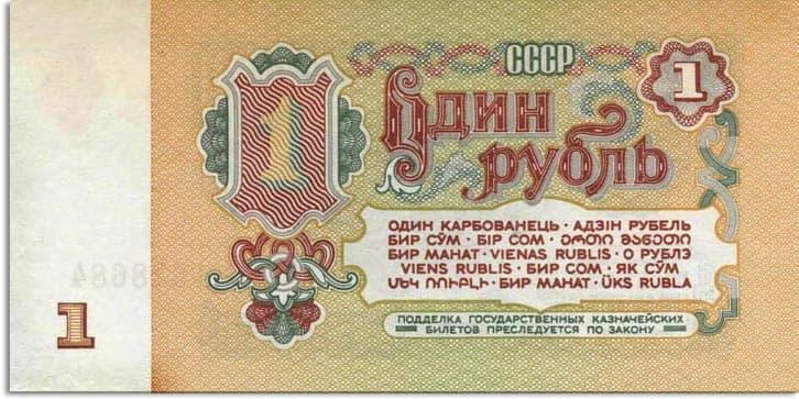 Стоимость 1 рубля 1961 года бумажные изменения в монетах россии