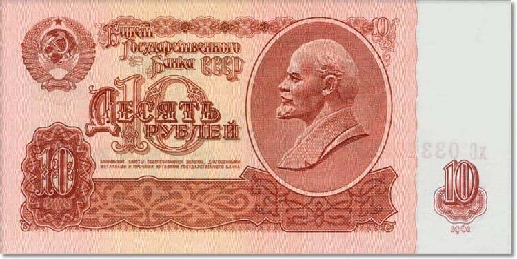 Десять рублей 1991 года цена бумажный стоимость 20 пенсов 1982