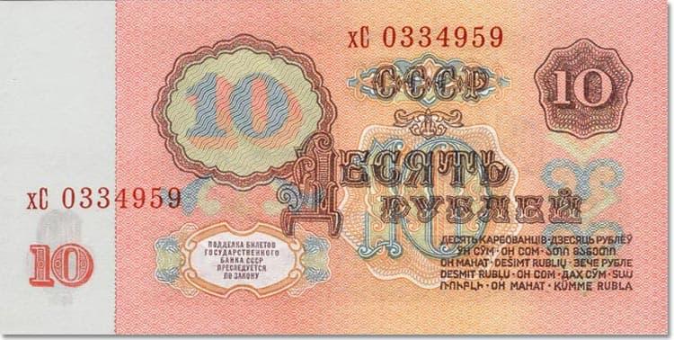 10 рублей 1961 года стоимость бумажная 15 копеек 1979 разновидности