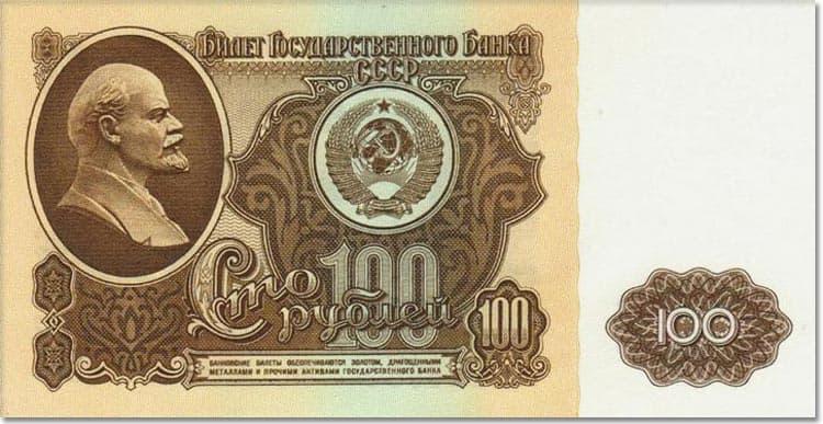 100 рублей ссср фото интересный магазинчик