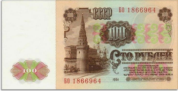 100 рублей ссср что такое пруф в интернете