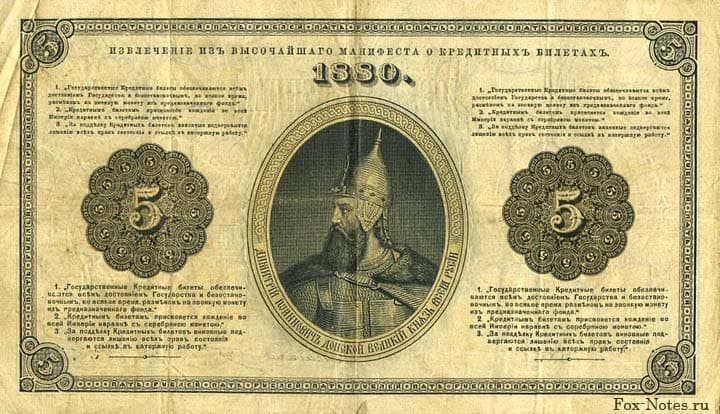 деньги царские фото