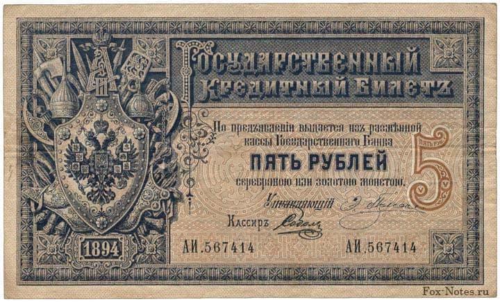 Печать денег в россии прощание казака с казачкой касли
