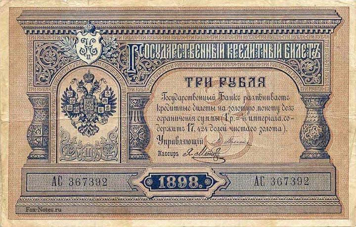 500 рублей 1898 года цена 4 долара