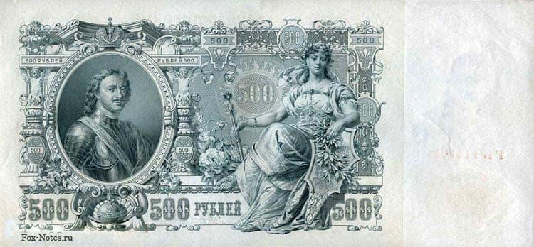 деньги александра первого