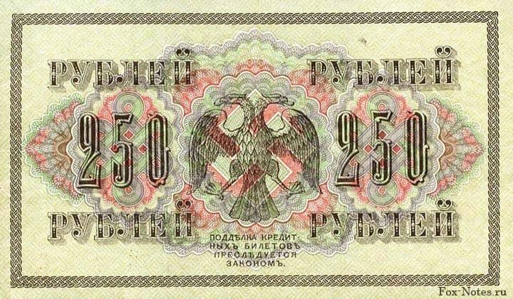 Купюры временного правительства цены на монеты биметалл 10 рублей