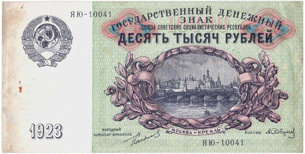 100 рублей 1923 года цена бумажный цена 20 копеек 1988 года ссср