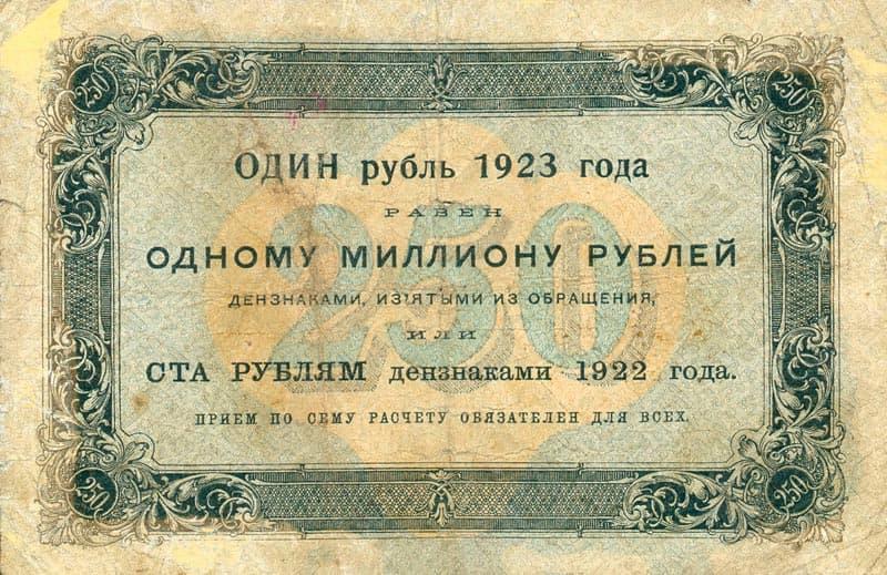 100 рублей 1923 анц