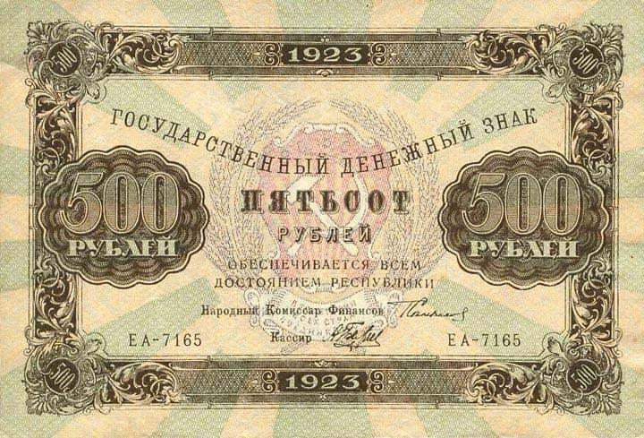 100 рублей 1923 года цена бумажный 5 злотых 1934 года цена