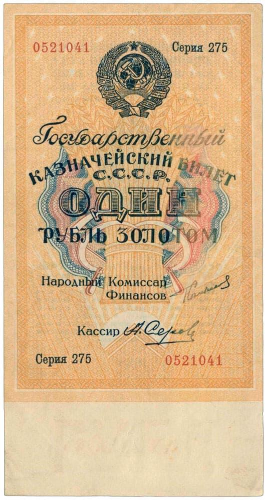 Казначейские билеты ссср продать марки куба