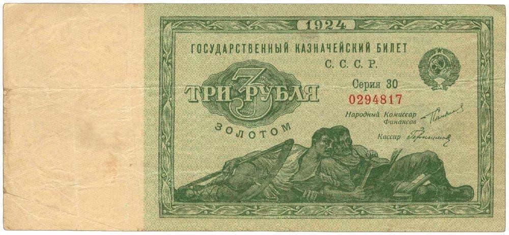 Банкноты СССР 3 рубля 1924