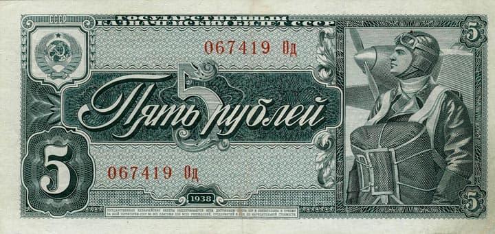 Бумажные деньги СССР 5 рублей 1938