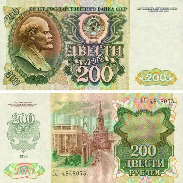 Банкнота России 200 рублей 1992