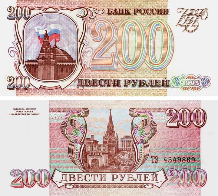 Банкнота России 200 рублей 1993 года