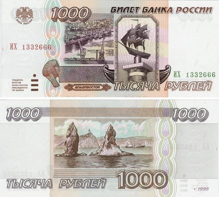 Банкнота России 100 рублей 1995