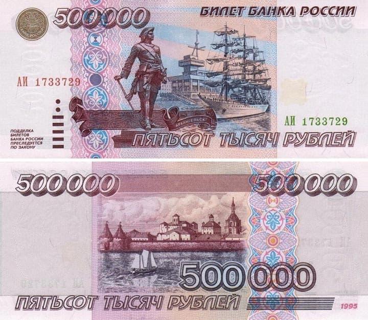 Бумажные деньги России 500 тыс.