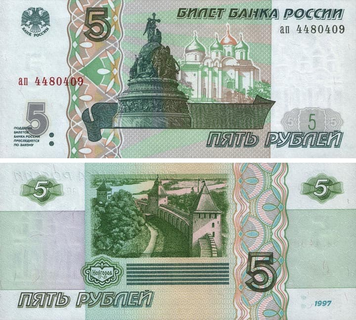 Купюра России