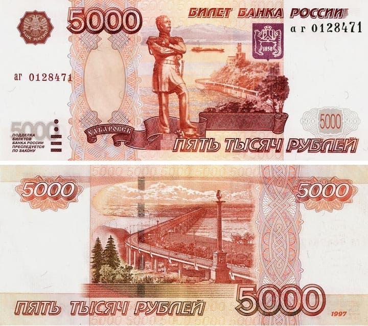 Купюра современной России
