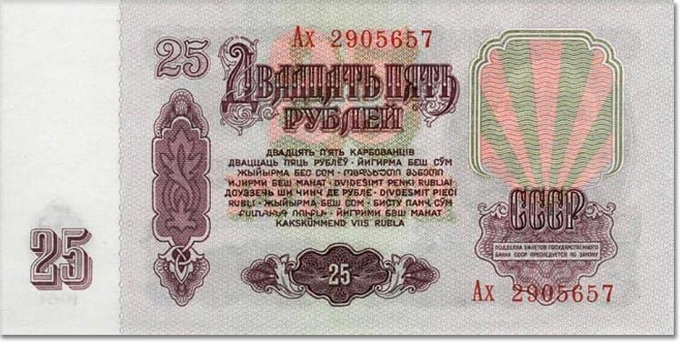 25 рублей бумажные монета 1 рубль прокофьев цена