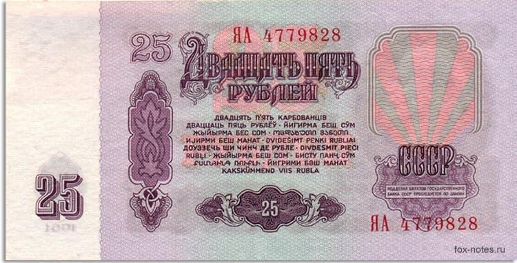 25 рублей 1961 история банкнот