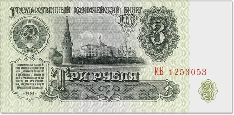 3 рубля 1991 года цена бумажный стоимость мд интернет магазин