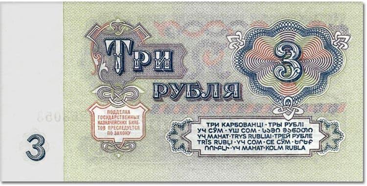 Сколько стоит три рубля 1961 года бумажные купить альбомы с нумизматикой