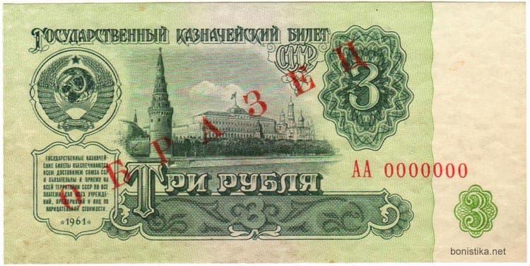 Стоимость купюры 3 рубля 1961 года российские монеты 2017 года выпуска какие выпустили