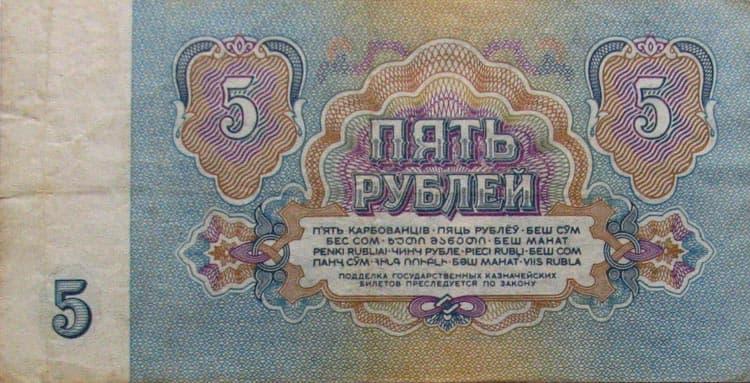 Купюра 5 рублей 1961 года стоимость магазин нумизмат на таганке каталог монет