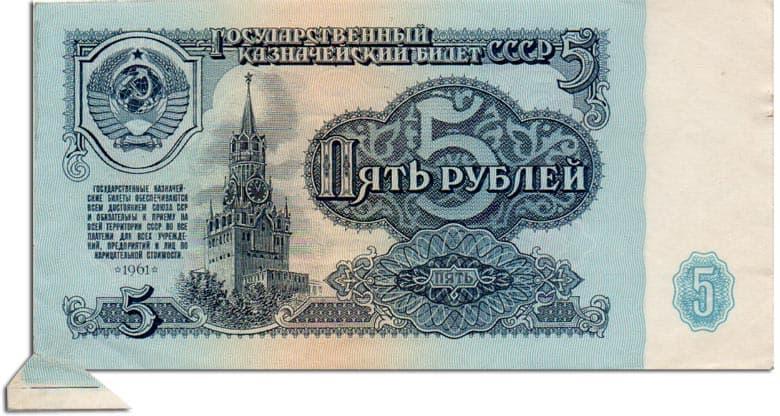 Сколько стоит бумажные 10 рублей 1961 года цены на монеты россии на 2017 год