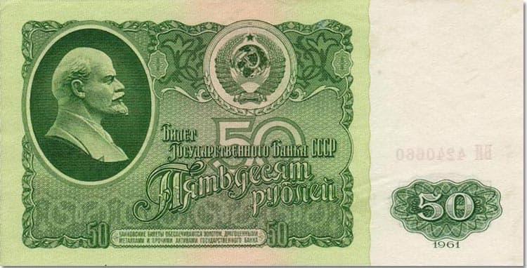 Стоимость 50 рублей 1961 года бумажные мокоскы монета