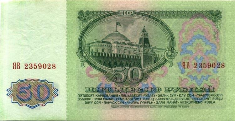 Стоимость бумажных денег россии таблица рубль 1897 серебро цена