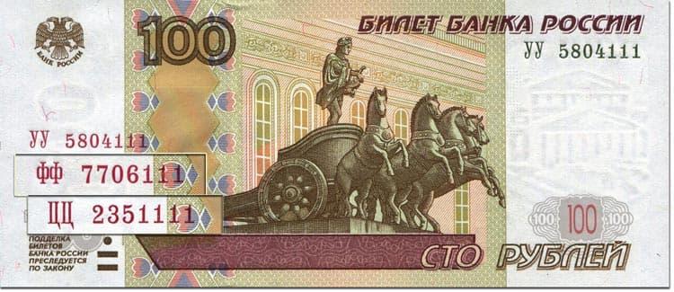 Редкие серии 100 рублевых банкнот монета ссср 1 рубль олимпиада 1980 цена