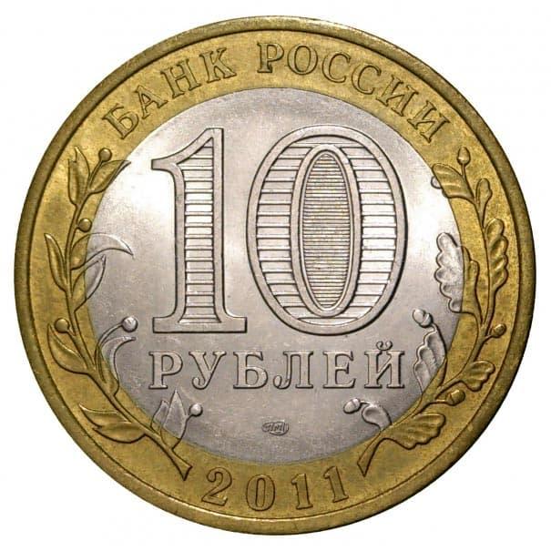 10 рублей юбилейные монеты малгобек цена рубли россии