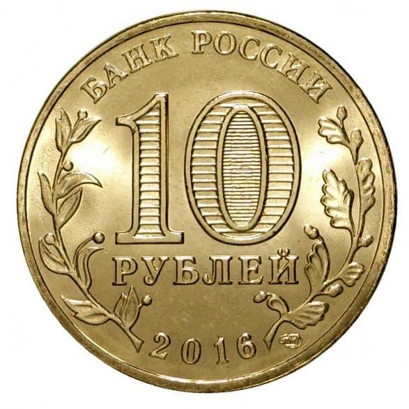 10 рублей 2016 года Город воинской славы - Феодосия аверс