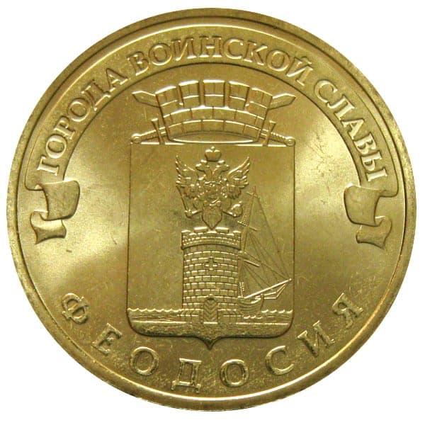 10 рублей 2016 года Город воинской славы - Феодосия