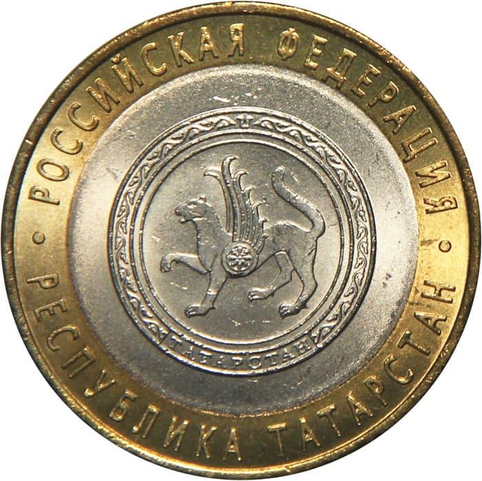 10 рублей 2005 года республика татарстан цена продажа юбилейных монет ссср
