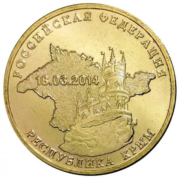 Монеты 10 рублей 2014 года стоимость золотой царский червонец цена и фото