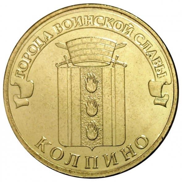 Города воинской славы 10 рублей колпино цена статуэтка девушка на коньках