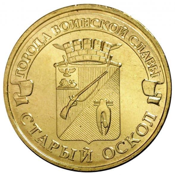 10 рублей 2014 года Город воинской славы - Старый Оскол