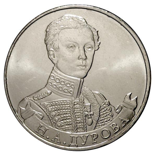 2 рубля дурова 2012 цена блошиный рынок салтыковка