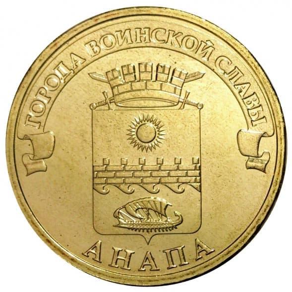 10 рублей 2014 года Город воинской славы - Анапа