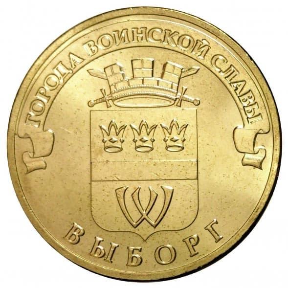 10 рублей 2014 года Город воинской славы - Выборг