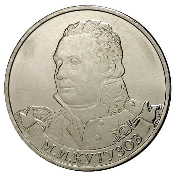 2 рубля кутузов 2012 цена редкие монеты 5 10 копеек